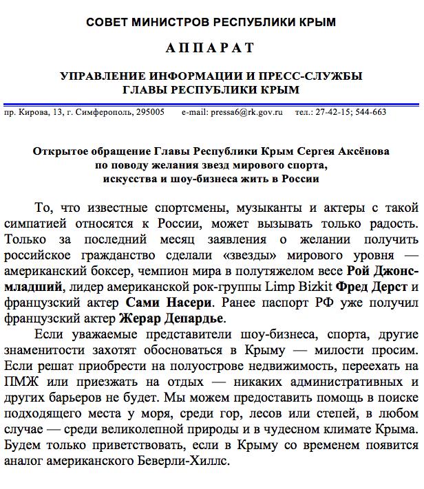 Крым позвал мировых звезд в аналог Беверли-Хиллс
